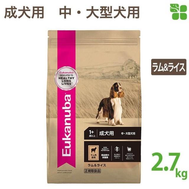 ユーカヌバ アダルト ラム&ライス 2.7kg 成犬用 中・大型犬用 1歳以上