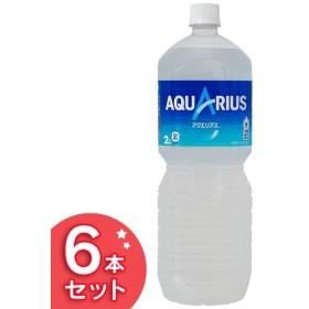 6本セット アクエリアス ペコらくボトル2LPET コカ・コーラ コカコーラ (代引不可)(TD)
