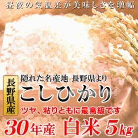 新米 こしひかり 白米5キロ 平成30年産 長野県産 送料無料 大人気銘柄の一等米