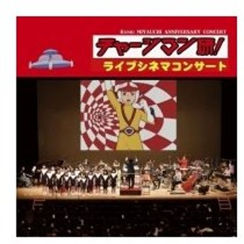 宮内國郎(1932-2006) / 『チャージマン研! ライブシネマ・コンサート』 橋 奨&オーケストラ・トリプテ