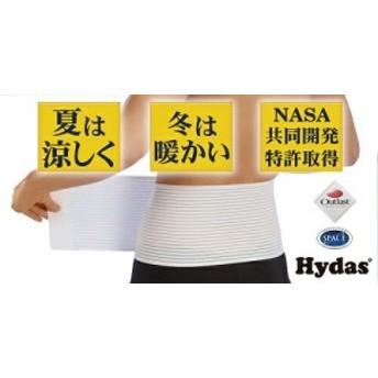 Hydas アウトラスト腰痛サポートベルト HS-0001(送料無料)(姿勢、健康グッズ、補整下着、イン