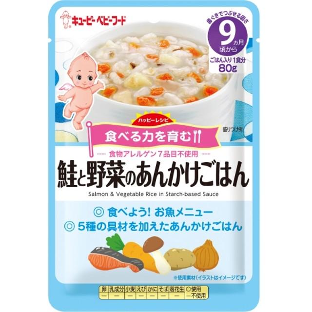 ハッピーレシピ 鮭と野菜のあんかけごはん 4901577072697 ベビーフード 9ヶ月 ー
