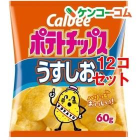 カルビー ポテトチップス うすしお味 ( 60g12コ )