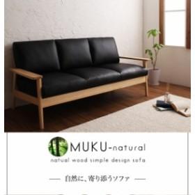 天然木シンプルデザイン木肘ソファ【MUKU-natural】ムク・ナチュラル 2P ブラウン