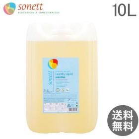 ソネット Sonett ナチュラルウォッシュリキッド センシティブ 10L 洗濯用 液体洗剤 GB5017/SNN5617 洗剤 洗濯 液体 無香料