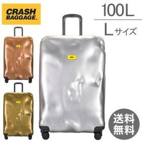 Crash Baggage クラッシュバゲージ スーツケース 100L CB113