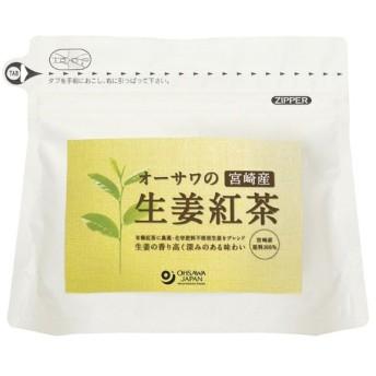 オーサワの生姜紅茶(ティーバッグ)
