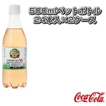 [コカ・コーラ]【送料込み価格】カナダドライ ジンジャーエール ダブル 500mlペットボトル/24本入×2ケース(46608)