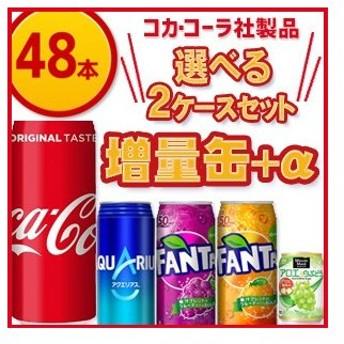 コカ・コーラ製品 増量缶+α 2ケースよりどりセール 24本入り 2ケース 48本