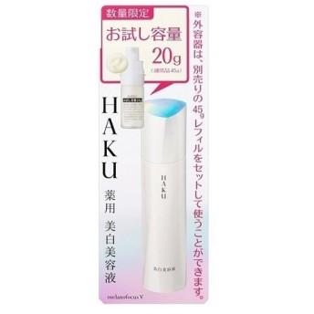 【限定サイズ】 資生堂 HAKU ハク メラノフォーカスV (20g)