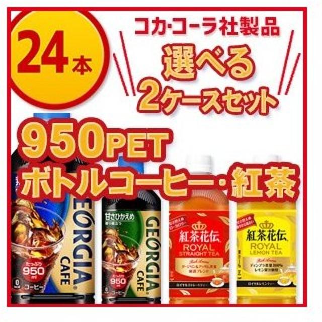 コカ・コーラ製品 950PETボトルコーヒ−・紅茶  2ケースよりどりセール 12本入り 2ケース 24本