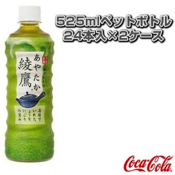 [コカ・コーラ オールスポーツ サプリメント・ドリンク]【送料込み価格】綾鷹 525mlペットボトル/24本入×2ケース(43361)