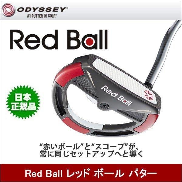 (オデッセイ) 【日本正規品】 ODYSSEY パター Red Ball (レッドボール)