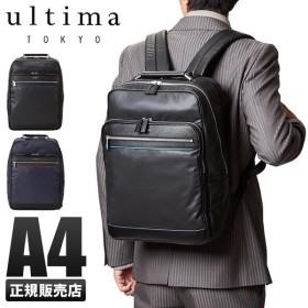 ウルティマトーキョー スティード ビジネスリュック 77891 ultimaTOKYO ビジネスバッグ