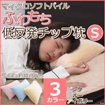 【送料無料】朝までぐっすり眠れる マイクロソフトパイルふわもち低反発チップ枕 シングルサイズ/約30×50cm ピンク/ブルー/ベージュ カバー付き