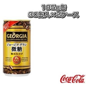 [コカ・コーラ オールスポーツ サプリメント・ドリンク]【送料込み価格】ジョージア グラン微糖 185g缶/30缶入×2ケース(50947)