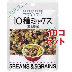 サラダクラブ 10種ミックス 豆と穀物 (40g10コ)