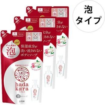 ハダカラ(hadakara)ボディソープ 泡タイプ 摘みたてのフローラルブーケの香り 詰め替え 440ml 3個 ライオン