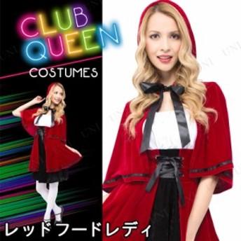 CLUB QUEEN Red Hood Lady(レッドフードレディ) 仮装 衣装 コスプレ ハロウィン 余興 大人用 コスチューム 女性 童話 赤ずきん 女性用 レ