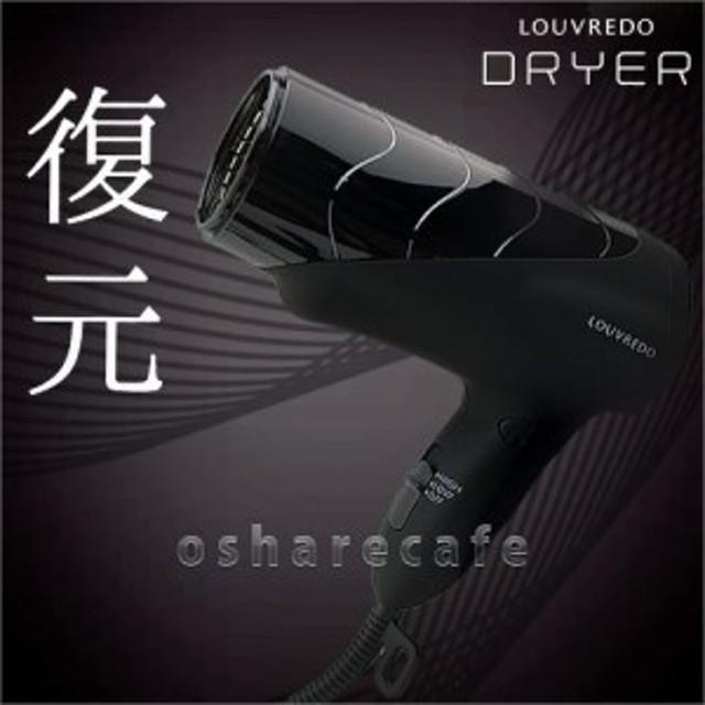 ルーヴルドー 復元ドライヤー LJ-365 美髪を育むヘアーホスピ【保証有】【沖縄・離島は送料無料対象外】 |[6020425]