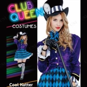CLUB QUEEN Cool Hatter(クールハッター) 衣装 コスプレ ハロウィン 仮装 余興 大人 帽子 レディース ol 不思議の国のアリス グッズ コス