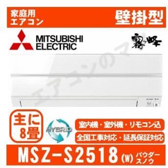 「エリア限定送料無料」エアコン三菱電機■MSZ-S2518(W)■「霧ケ峰」おもに8畳用