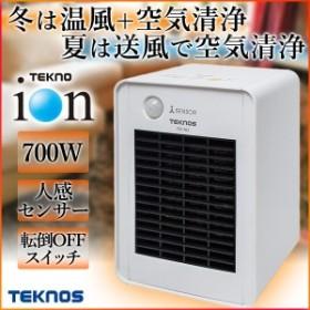 セラミックヒーター 消臭 ミニセラミックヒーター 人感センサー付 700W TST-703 ホワイト マイナスイオン 小型 ストーブ 暖房器具