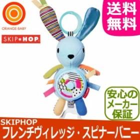 SKIPHOP(スキップホップ) フレンチヴィレッジ・スピナーバニー