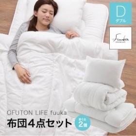 OFUTON LIFE fuuka 布団4点セット ダブル (送料無料)(寝具、掛けふとん、敷き布団、枕)