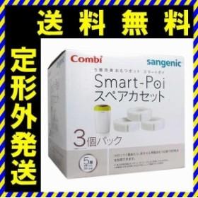 送料無料 おむつ処理ポット ゴミ箱 赤ちゃん 赤ん坊 排泄関連用品 コンビ スマート