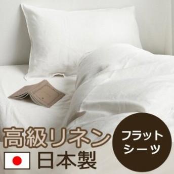 【14時迄のご注文は当日発送★送料無料】リネン100% フラットシーツ [ シングル / 150×250 ] 日本製 シーツ 寝具