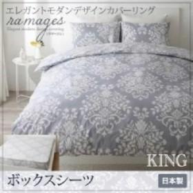 単品 エレガントモダンデザインカバーリング ラマージュ用 ベッド用ボックスシーツ (幅サイズ キング)(カラー バニラベージュ)