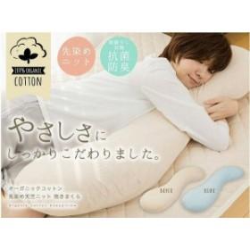 (抗菌防臭中綿使用)先染めオーガニックコットン・抱き枕OGBP-001 (送料無料)(抱き枕、クッシ