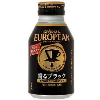 ジョージアヨーロピアン 香るブラック 290mlボトル缶 24本入り 1ケース 24本