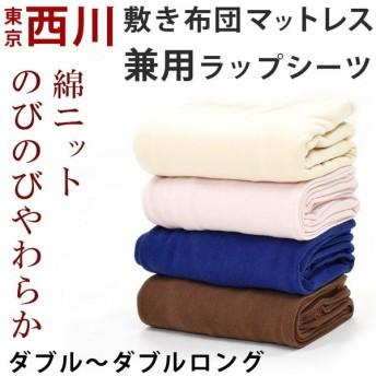 シーツ 西川 ダブル ラップシーツ やわらか 綿 ニット カバー 東京西川
