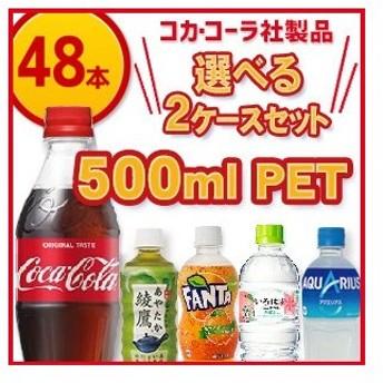コカ・コーラ製品 500ml PET+α 2ケースよりどりセール 24本入り 2ケース 48本