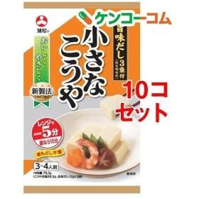 旭松 小さなこうや 旨味だし3袋付 ( 79.5g10コ )
