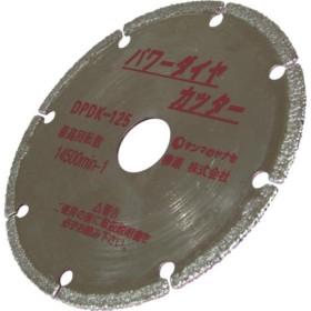 ヤナセ パワーダイヤカッター 125ミリ DPDK-125