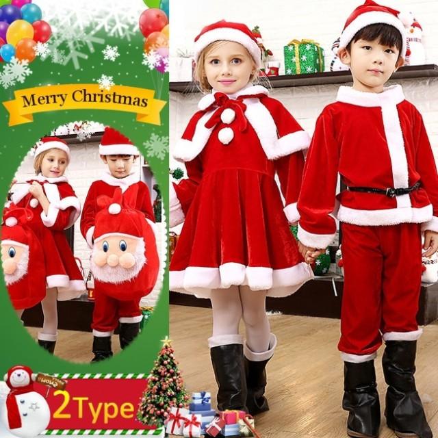 cd982b70a46c6 子供服 サンタクロース クリスマス ジュニア キッズ 女の子 男の子 コスチューム コスプレ パーティー 衣装 仮装 お誕生日