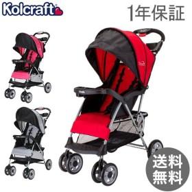 【5%還元】【あすつく】【1年保証】コルクラフト ベビーカー クラウド ストローラー 軽量 コンパクト 安全 赤ちゃん KL020 KOLCRAFT