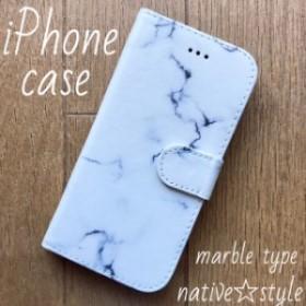 iPhone手帳型ケース 大理石 マーブル ストーン 天然石 レザー スタンド 白 iPhone7 iPhone8 iPhone6/6s iPhone5/SE/5s