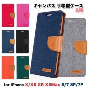キャンバス 手帳型 ケース iPhoneXSケース iPhoneXSMax iPhoneXR iphone7 iPhone8 iPhone8Plus iPhone7Plus 送料無料