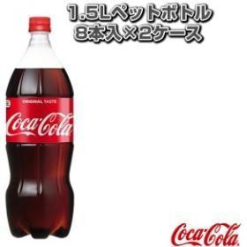 [コカ・コーラ ]【送料込み価格】コカ・コーラ 1.5Lペットボトル/8本入×2ケース(6087)
