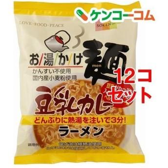 創健社 お湯かけ麺 豆乳カレーラーメン ( 79g12コ )