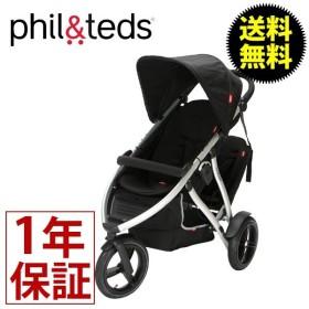 【5%還元】【あすつく】Phil & Teds 【新世代デザインを彷彿!バギー・ベビーカー(2人乗り)】 バイブ ダブルキット ブラック