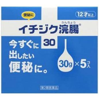 【第2類医薬品】 イチジク浣腸(30g×5コ)