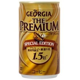 ジョージアザ・プレミアムスペシャルエディション 170g缶 1ケース 30本