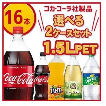 コカ・コーラ製品 1.5L PETよりどりセール 8本入り 2ケース 16本