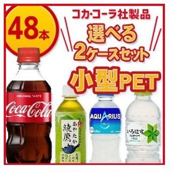 コカ・コーラ製品 小型PET 2ケースよりどりセール 24本入り 2ケース 48本