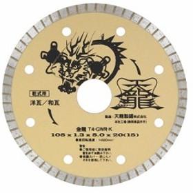 TENRYU ダイヤモンドカッタ金龍 T4-GWR-K カワラ 外径:105mm
